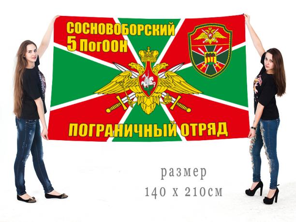 Большой флаг 5 Сосновоборского