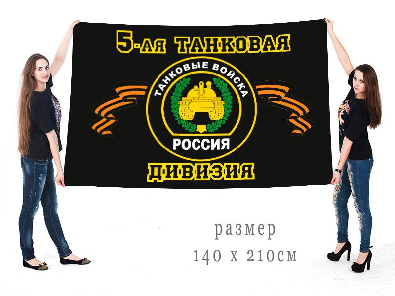 Большой флаг 5 танковой дивизии