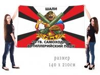 Большой флаг 50 Гв. самоходного артполка