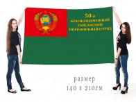 Большой флаг 50 Краснознамённого Зайсанского ПогО