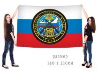Большой флаг 50 ОБСВГ