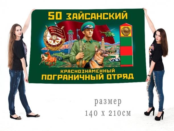 Большой флаг 50 Зайсанского Краснознамённого ПогО