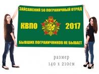 Большой флаг 50 Зайсанского ПогО КВПО