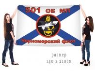 Большой флаг 501 ОБ МП Черноморского флота