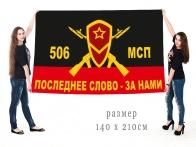 Большой флаг 506 МсП
