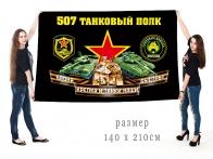 Большой флаг 507 полка танковых войск