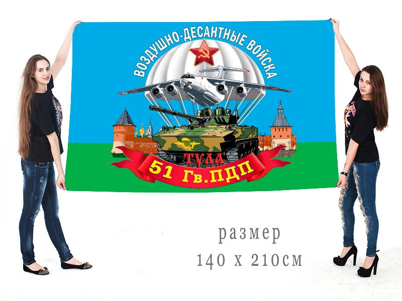 Большой флаг 51 гв. парашютно-десантного полка