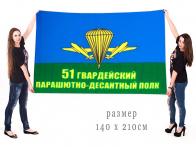 Большой флаг 51 гв. ПДП ВДВ