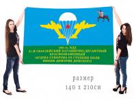 Большой флаг 51 гвардейского парашютно-десантного полка 106 гвардейской воздушно-десантной дивизии
