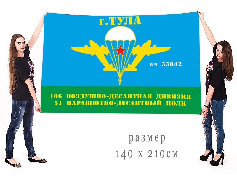 Большой флаг 51 гвардейского парашютно-десантного полка