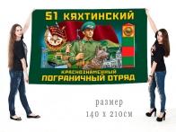 Большой флаг 51 Кяхтинского Краснознамённого ПогО