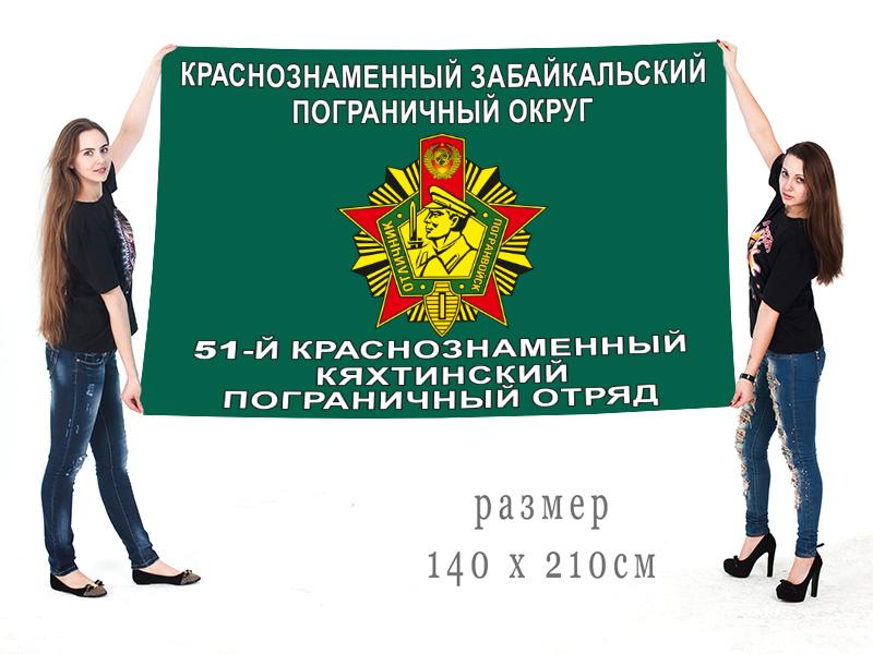 Большой флаг 51 Кяхтинского ПогО