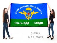 Большой флаг 51 ПДП 106 ВДД
