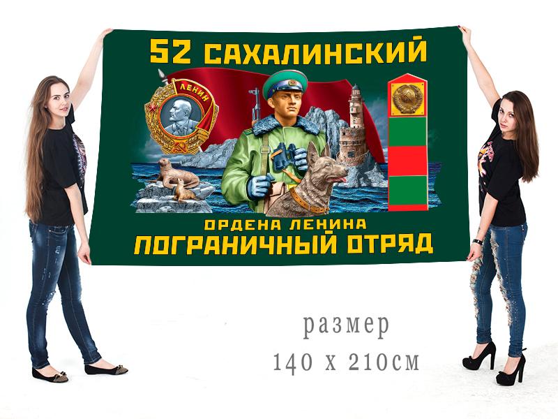 Большой флаг 52-го Сахалинского погранотряда