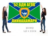 Большой флаг 52 ОДн АГПВ Лиинахамари