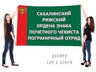 Большой флаг 52 Сахалинского-Рижского погранотряда