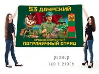 Большой флаг 53 Даурского Краснознамённого ПогО