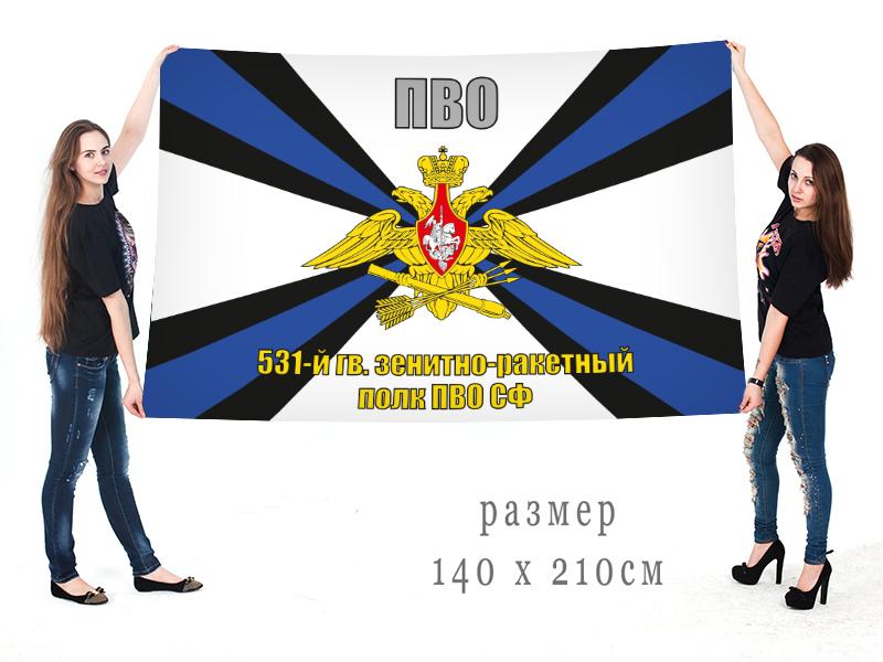 Большой флаг 531 гвардейского ЗРП ПВО СФ