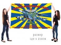 Большой флаг 535 ОТСАП ВВС