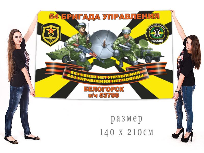 Большой флаг 54 БрУ войск связи
