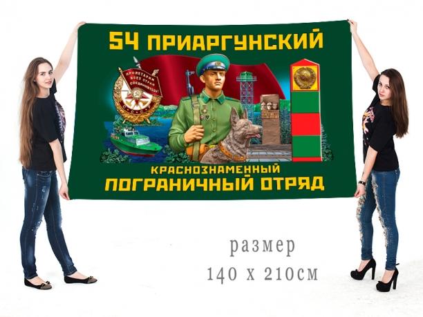 Большой флаг 54-го Приаргунского погранотряда