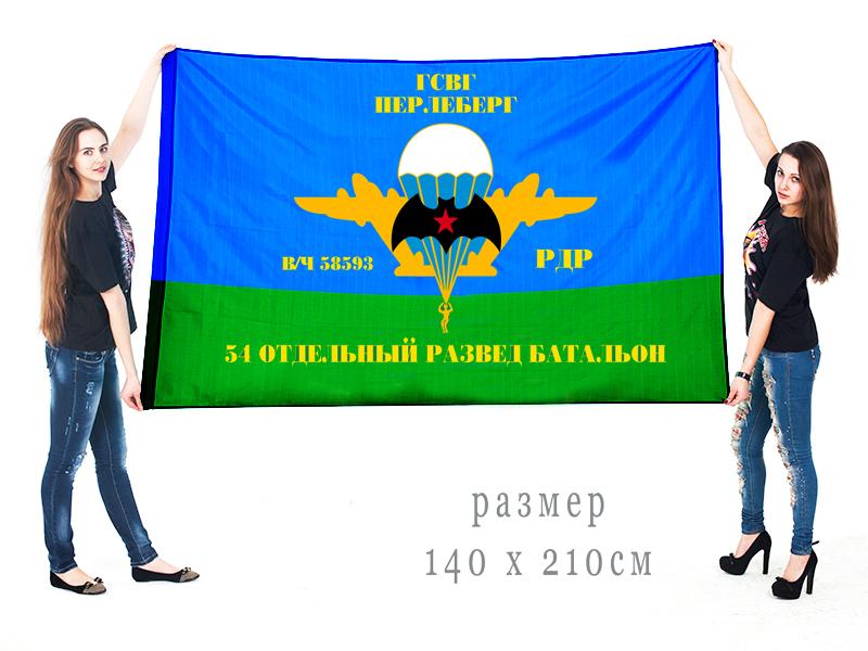 Большой флаг 54 Отдельный Развед Батальон