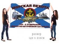 Большой флаг 542 ОДШБ МП