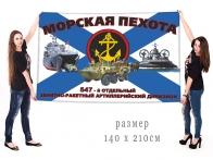 Большой флаг 547 ОЗРАДн МП