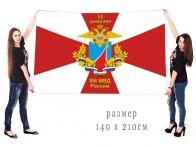Большой флаг 55 дивизии ВВ Министерства Внутренних дел