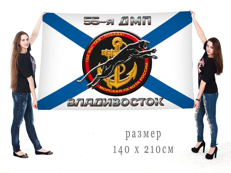 Большой флаг 55 ДМП