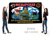 Большой флаг 55 Мозырской Краснознамённой ДМП