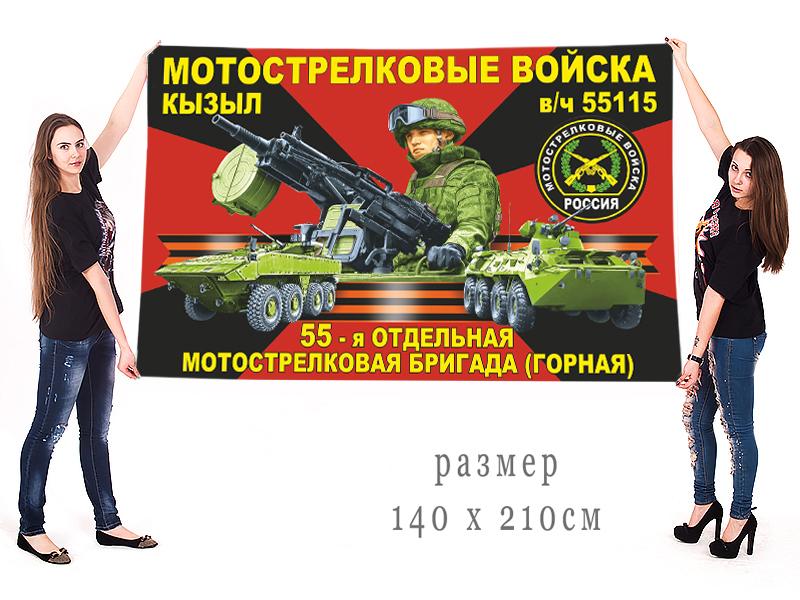 Большой флаг 55 ОМсБр(г)