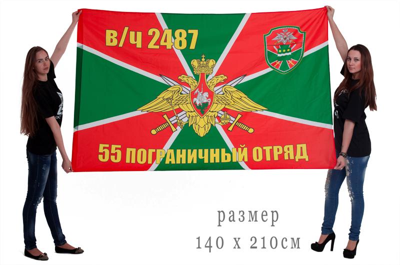 Большой флаг «55 погранотряд Сковородино»