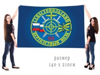 Большой флаг 55 Севастопольского вертолётного полка