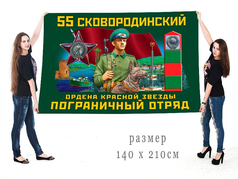 Большой флаг 55 Сковородинского ордена Красной звезды ПогО