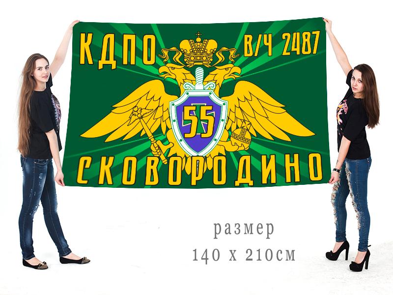 Большой флаг 55 Сковородинского ПогО