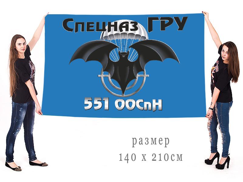 Большой флаг 551 ООСпН спецназа ГРУ