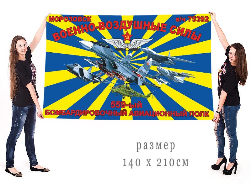 Большой флаг 559 БАП ВВС