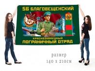 Большой флаг 56 Благовещенского Краснознамённого ПогО