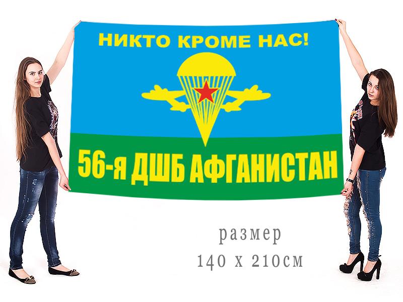 Большой флаг 56 ДШБ в ДРА