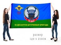 Большой флаг 56 ДШБ ВДВ «Никто, кроме нас»