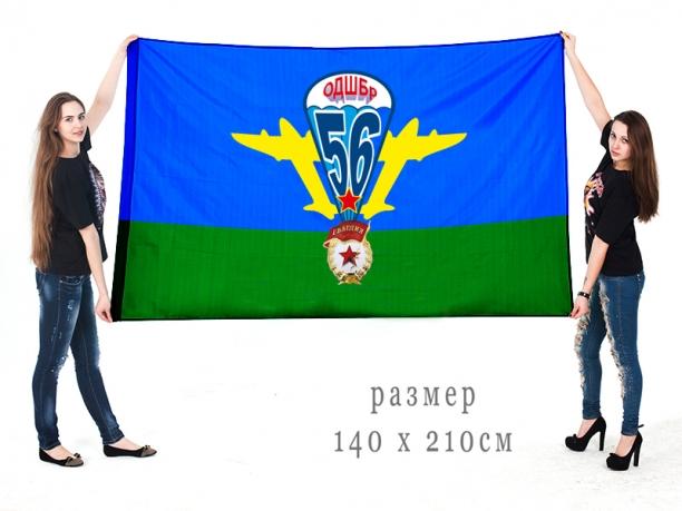 Большой флаг 56 гв. ОДШБр ВДВ «Гвардия»