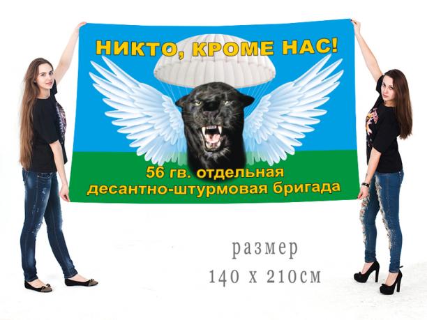 Большой флаг 56 гв. ОДШБр