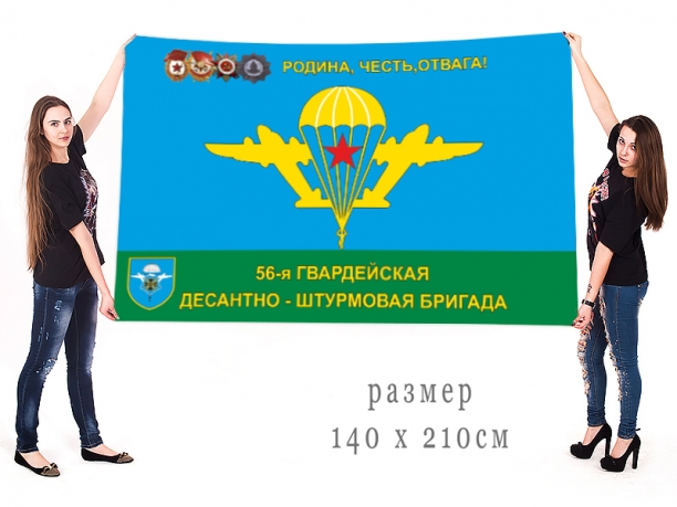Большой флаг 56 гвардейской Краснознаменной ОДШБр