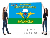 Большой флаг 56 гвардейской ОДШБр в Афганистане