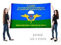 Большой флаг 56 гвардейской ОДШБр ВДВ «Инженерно-саперная рота»