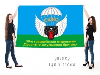 Большой флаг 56 гвардейской ОДШБр СКВО