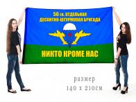 Большой флаг 56 гвардейской отдельной десантно-штурмовой бригады ВДВ