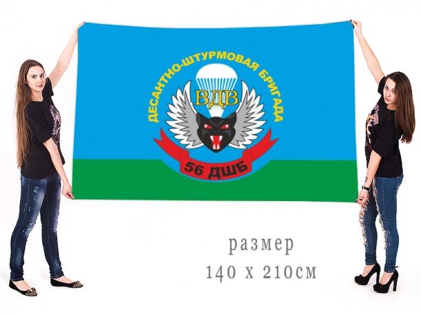 Большой флаг 56-й десантно-штурмовой бригады ВДВ