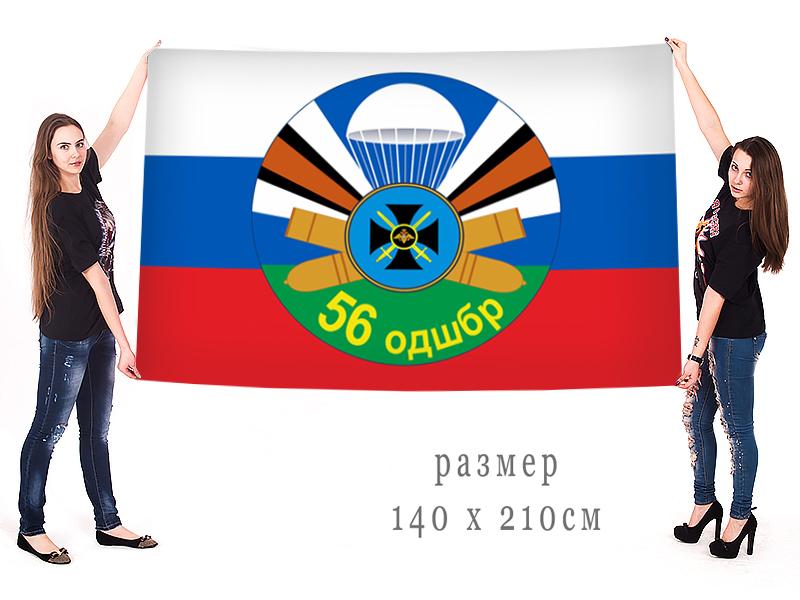 Большой флаг 56-й Гв. ОДШБр